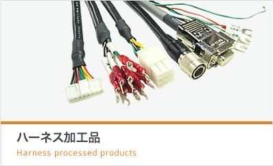 ハーネス加工品 Harness processed products