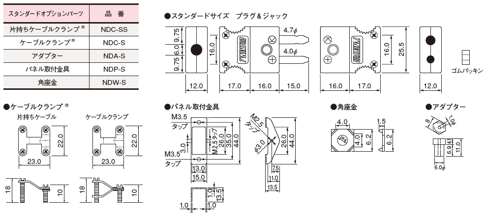 スタンダードオプションパーツ 構造図