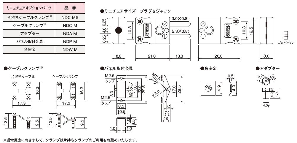 ミニチュアオプションパーツ 構造図