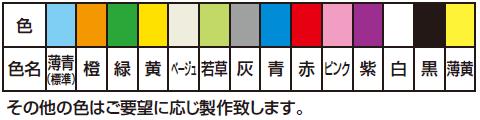 EM-TPCC5 外被色 (全14色)