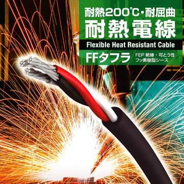 FF タフラ FEP 絶縁/ 可とう性フッ素樹脂キャブタイヤケーブル