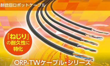 ORP-TWケーブル・シリーズ UL758 Style2517
