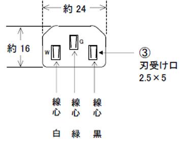 3Pインレットコネクタ 12A125V L型(ストレートタイプ可)