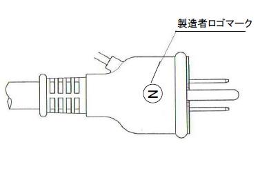 ポッキンプラグ・アースクリップ付電源コード 15A(12A可)125V2P