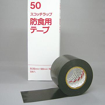 防食テープ50