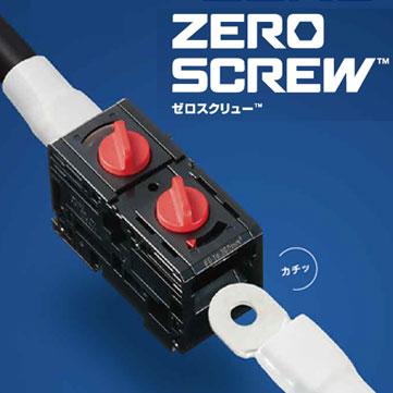 ヒロセ ゼロスクリュー™端子台 EF2 シリーズ
