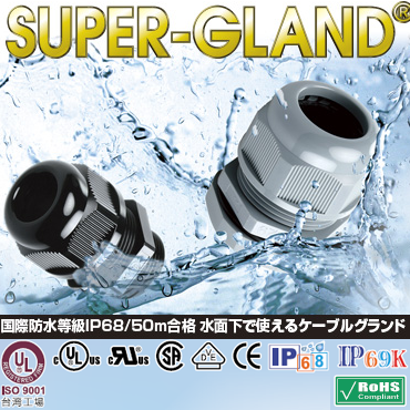 AVC SUPER-GLAND