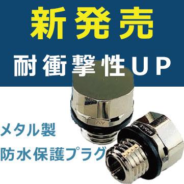 排気用防水保護プラグ VGAシリーズ