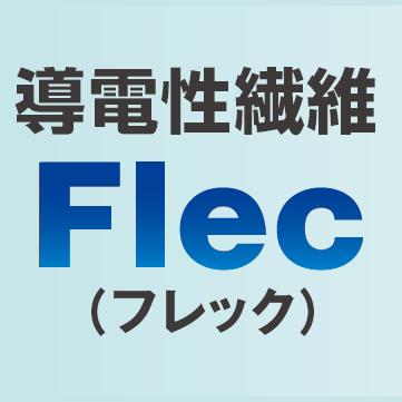 導電性繊維電線(Flec/COFT)