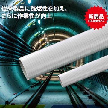 ケーブル保護管 ESSタイプ(難燃タイプ)